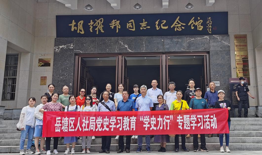 岳塘区人社局:把党史学习教育现场搬到浏阳