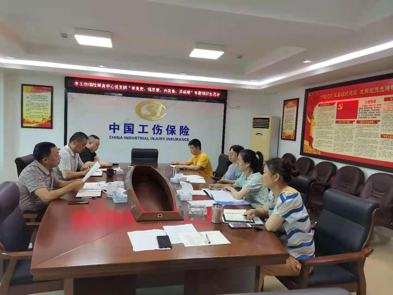 张家界市工伤中心召开党史学习教育专题组织生活会